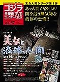 隔週刊 ゴジラ全映画DVDコレクターズBOX(57) 2018年09/18号【雑誌】