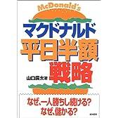 マクドナルド平日半額戦略―なぜ、一人勝ちし続ける?なぜ、儲かる?