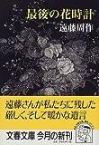 最後の花時計 (文春文庫)