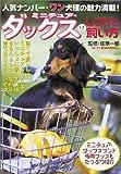 ミニチュア・ダックスのしつけと飼い方―人気ナンバー・ワン犬種の魅力満載!