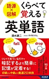 語源×図解 くらべて覚える英単語 (青春新書INTELLIGENCE 620)