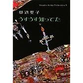 ([た]1-6)うすうす知ってた Tanabe Seiko (ポプラ文庫)