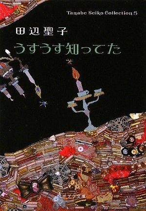 ([た]1-6)うすうす知ってた Tanabe Seiko (ポプラ文庫)の詳細を見る
