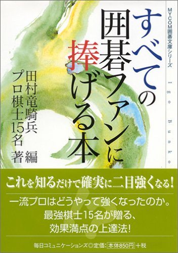 すべての囲碁ファンに捧げる本 (MYCOM囲碁文庫シリーズ)