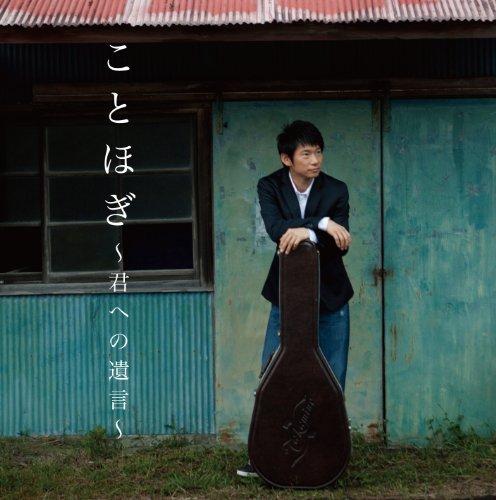 祝婚歌(2010年新録バージョン)