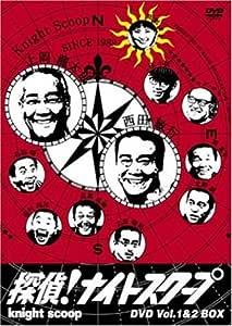 探偵!ナイトスクープ Vol.1&2 BOX [DVD]