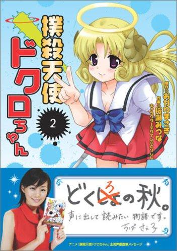 撲殺天使ドクロちゃん 2 (電撃コミックス)の詳細を見る