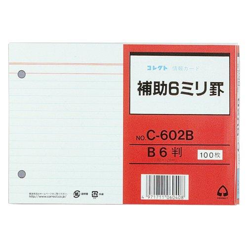 コレクト 情報カード B6 補助 6ミリ罫 2穴 C-602B