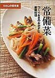 常備菜―つくりおきのおかずと展開料理 (わたしの保存食) 画像