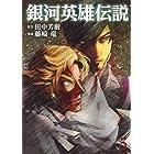 銀河英雄伝説 5 (ヤングジャンプコミックス)