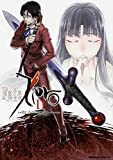 Fate/Zero (11) (カドカワコミックス・エース)