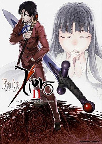 Fate/Zero (11) (カドカワコミックス・エース)の詳細を見る
