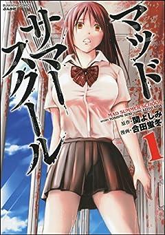 マッドサマースクール (1) (comic死角)