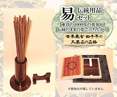 易占道具セット(数量限定)|筮竹・算木・筮筒・算木入れ・筮竹台が揃った伝統・プロ仕様の高級品| 易の解説書付き