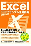 Excel 関数サンプル活用辞典 2010/2007/2003/2002/2000対応