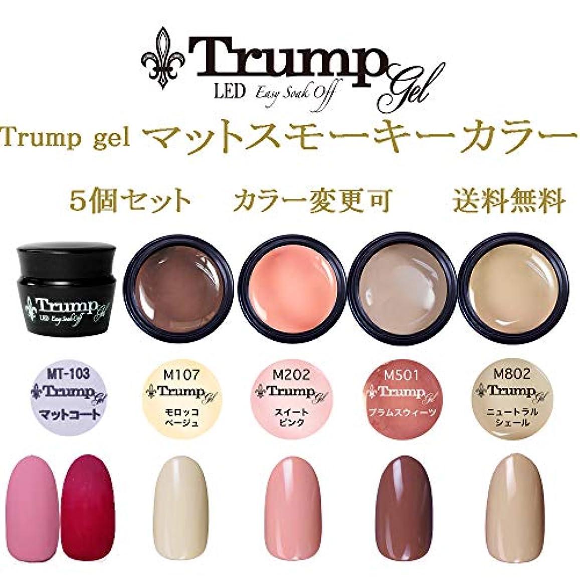 秋役職乳白色【送料無料】Trumpマットスモーキーカラー選べる カラージェル5個セット