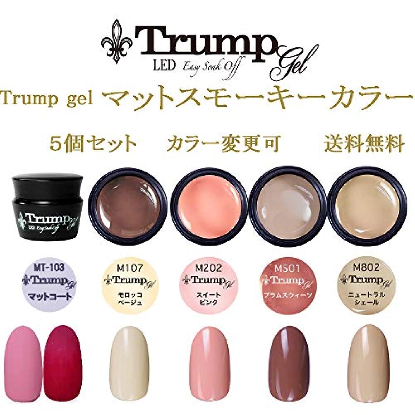 批評熱心改修する【送料無料】Trumpマットスモーキーカラー選べる カラージェル5個セット