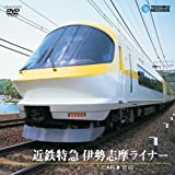 近鉄特急伊勢志摩ライナー(上本町~賢島)[DVD]