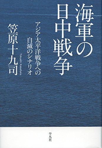 海軍の日中戦争: アジア太平洋戦争への自滅のシナリオ