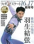 フィギュアスケート16-17シーズン新年号 (日刊スポーツグラフ)