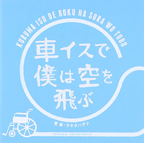 24時間テレビドラマスペシャル 「車イスで僕は空を飛ぶ」 オリジナル・サウンドトラック(仮)