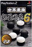「世界最強銀星囲碁6」の画像