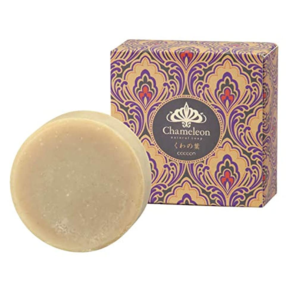 飼料モロニッククレタカメレオンソープ「くわの葉」 75g 洗顔石鹸 無添加 生薬 コールド製法