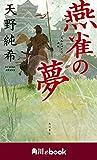 燕雀の夢 (角川ebook)