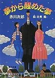 冒険配達ノート 夢から醒めた夢 (角川文庫)