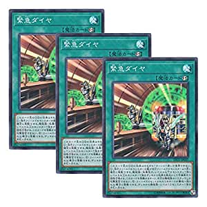 【 3枚セット 】遊戯王 日本語版 DP21-JP037 緊急ダイヤ (スーパーレア)