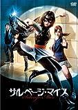 サルベージ・マイス[DVD]