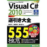 VisualC#2010逆引き大全555の極意