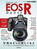 キヤノン EOS R 完全ガイド
