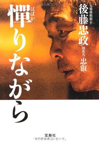 憚りながら (宝島社文庫)