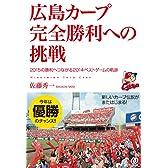 広島カープ 完全勝利への挑戦