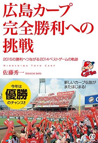 広島カープ 完全勝利への挑戦 -