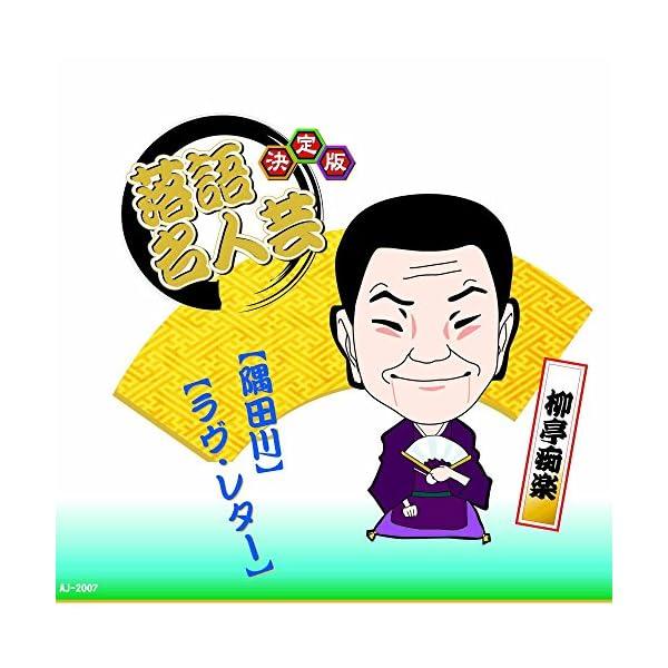 決定版 落語 名人芸 柳亭痴楽 隅田川 ラヴ・レ...の商品画像
