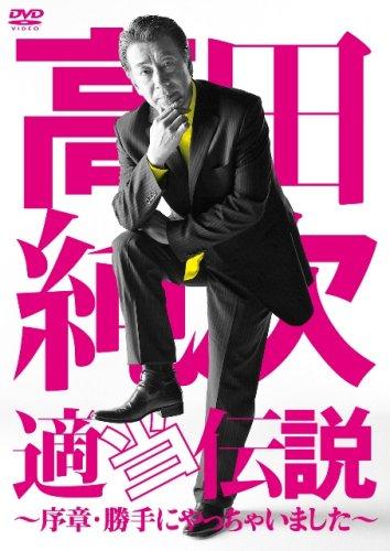 高田純次 適当伝説~序章・勝手にやっちゃいました~ [DVD]