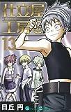 仕立屋工房 Artelier Collection(13)(完) (ガンガンコミックス)