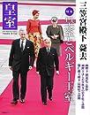 皇室 Our Imperial Family 第73号 平成29年冬 (扶桑社ムック)