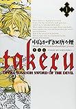 takeru / 中島 かずき のシリーズ情報を見る