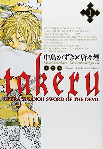Takeru -SUSANOH~魔性の剣より-(1) (BLADE COMICS)の詳細を見る