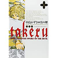 Takeru -SUSANOH~魔性の剣より-(1) (BLADE COMICS)