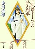 三毛猫ホームズの登山列車 (角川文庫)