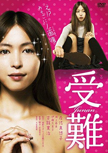 受難(新・死ぬまでにこれは観ろ! ) [DVD・・・