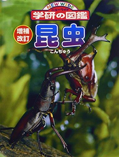 増補改訂版・昆虫 (ニューワイド学研の図鑑1)
