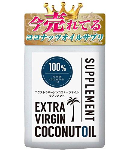 エクストラヴァージン ココナッツオイル サプリメント 90粒入り 無臭 カプセルタイプ