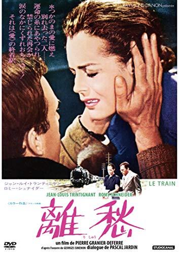 離愁(1973)