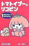 トマトイプーのリコピン 1 (ジャンプコミックス)
