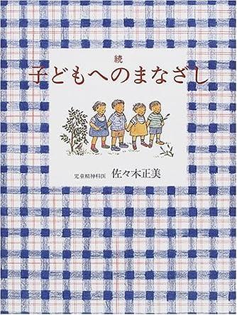 続 子どもへのまなざし (福音館の単行本)
